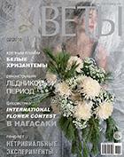 Журнал «Цветы»